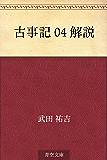 古事記 04 解説