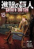 進撃の巨人 Before the fall(15) (シリウスコミックス)