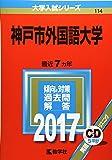 神戸市外国語大学 (2017年版大学入試シリーズ)