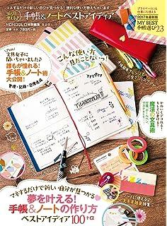 楽しく、貯まる「づんの家計簿」 書きたくなるお金ノート