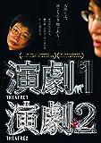 演劇1・2 [DVD]