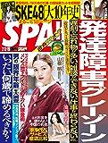 週刊SPA!(スパ)  2019年 2/12・19 合併号 [雑誌] 週刊SPA! (デジタル雑誌)