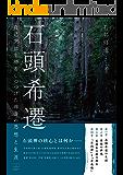 石頭希遷: 自己完結を拒否しつづけた禅僧の思想と生涯(22世紀アート)