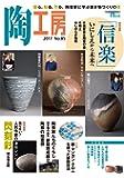 陶工房 No.85: 観る、知る、作る。陶芸家に学ぶ焼き物づくりの技 (SEIBUNDO Mook)
