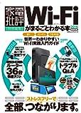 Wi―Fiがまるごとわかる本 2016年最新版 (100%ムックシリーズ)