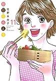 日日べんとう 11 (オフィスユーコミックス)