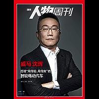 南方人物周刊2018年第33期