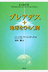 The key to opening the Pleiades + Earth (2005) ISBN: 4884694244 [Japanese Import] Tankobon Hardcover
