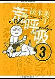 荒呼吸(3) (モーニングコミックス)