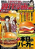 週刊漫画TIMES 2019年3/29・4/5合併号 [雑誌] (週刊漫画TIMES)