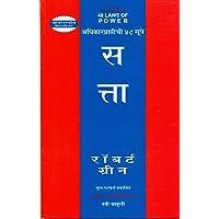 Satta (Marathi)