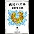 孤島パズル 江神シリーズ (創元推理文庫)