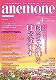 anemone(アネモネ) 2018年 04 月号 [雑誌]