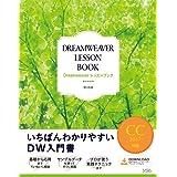 Dreamweaverレッスンブック CC2017対応