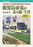 鹿児島市電が走る街今昔―花と緑あふれる南国の路面電車定点対比 (JTBキャンブックス)