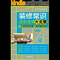 装修常识速查速用大全集:案例应用版(增订3版)