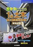 分野別問題解説集 1級土木施工管理技術検定実地試験〈平成30年度〉 (スーパーテキストシリーズ)
