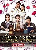 [DVD]トキメキ! 弘文学院 DVD-BOX1