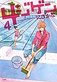 4ジゲン 4 (花とゆめコミックス)