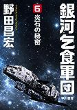 銀河乞食軍団[6]―炎石の秘密― (ハヤカワ文庫JA)