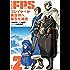 マヌケなFPSプレイヤーが異世界へ落ちた場合(2) (角川コミックス・エース)