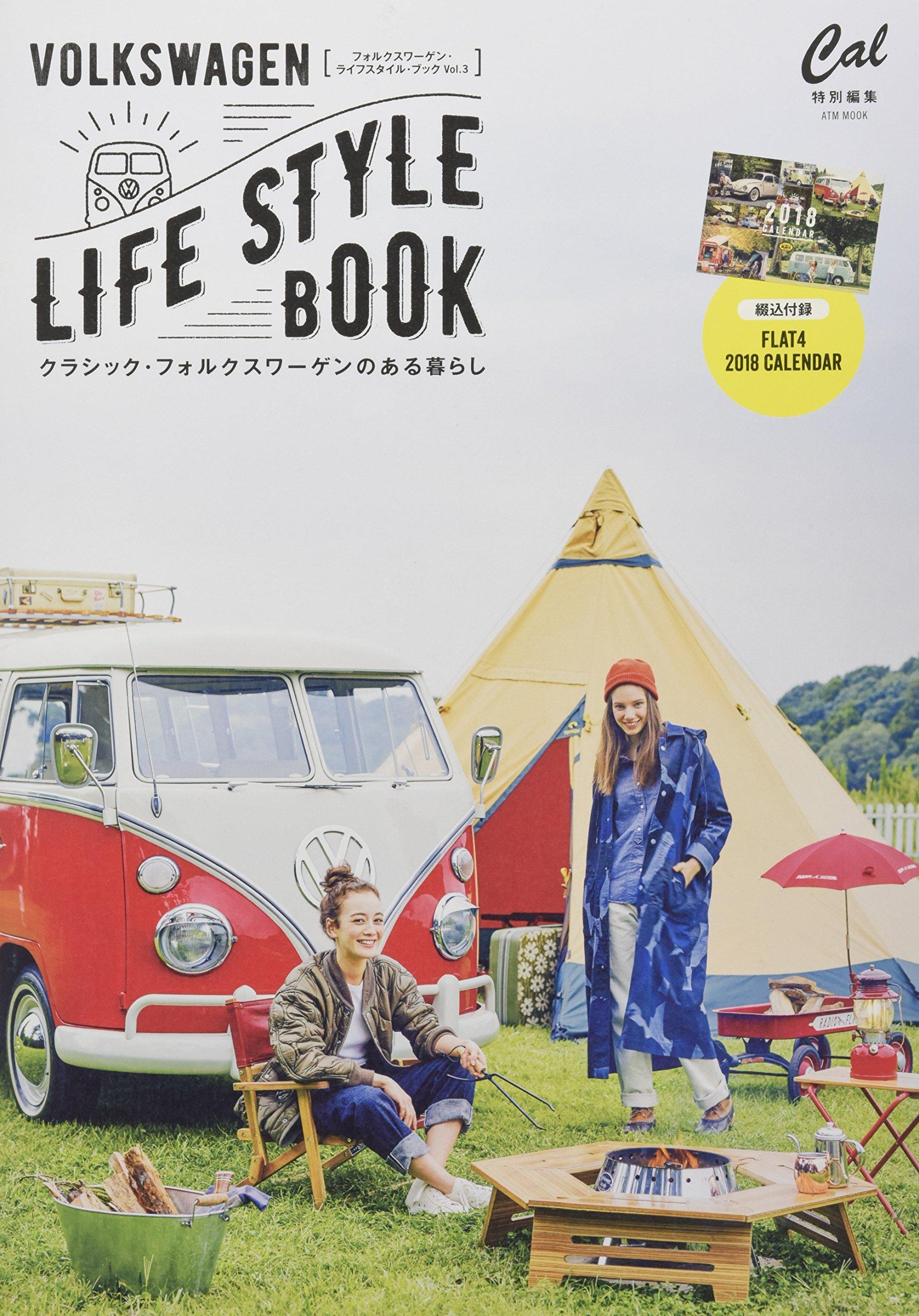 「フォルクスワーゲン・ライフスタイル・ブック Vol.3」(徳間書店)