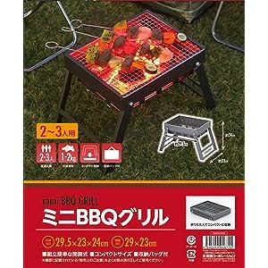 武田コーポレーション ミニBBQグリル KMG05-2923