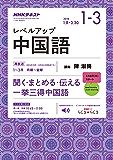 NHKラジオ レベルアップ中国語 2018年 1月~3月 [雑誌] (NHKテキスト)
