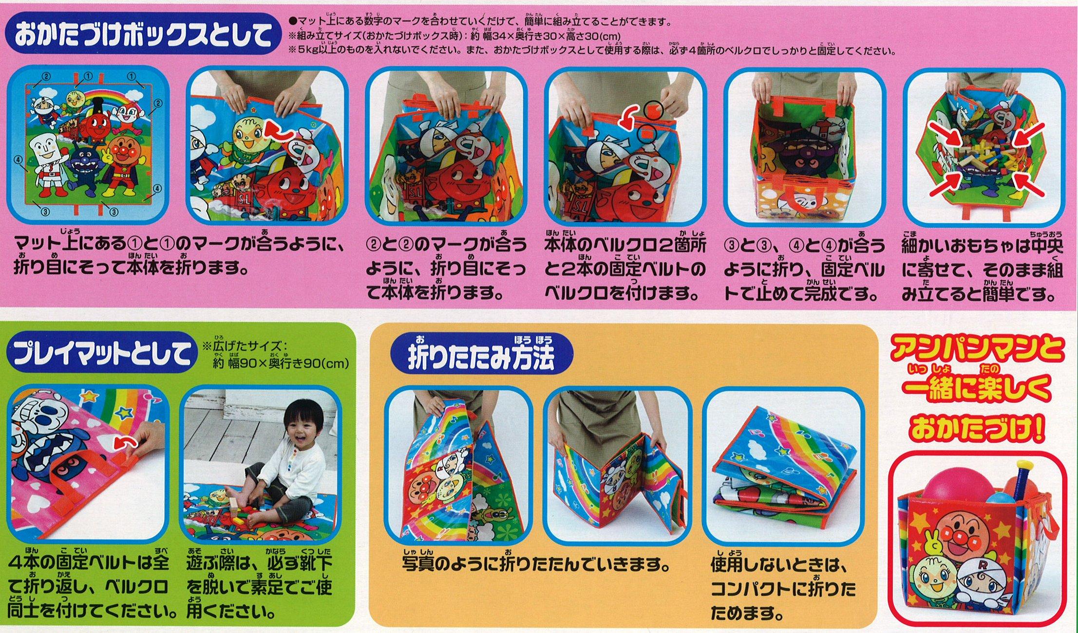 Anpanman Okataduke Box [Japan Import] by Agatsuma by Agatsuma (Image #4)