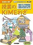 技術分野 授業づくりシリーズ 第2巻 授業のKIMEわざ