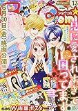 Sho-Comi(少女コミック) 2017年 6/20 号 [雑誌]