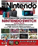 電撃Nintendo 2017年3・4月合併号