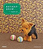 あみぐるみのおさんぽ (Handmade Series)