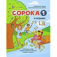 Soroka 1. Russian for Kids. Student's Book. (Russian Edition)