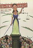 「法の支配」をめぐって  歴史・政治・理論