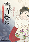 雪華燃ゆ~上絵師 律の似面絵帖~ (光文社文庫)