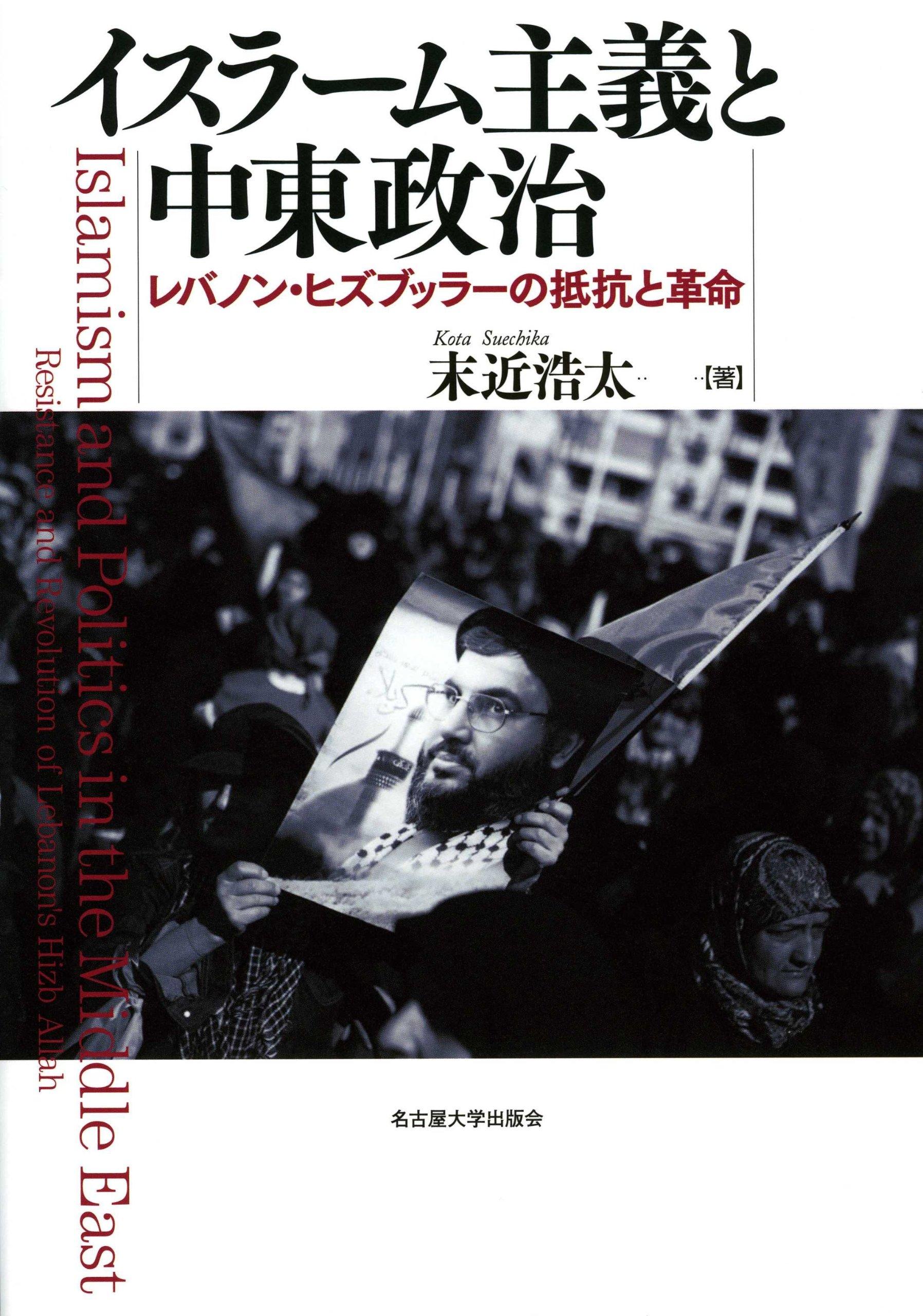 Read Online Isurāmu shugi to chūtō seiji : rebanon hizuburrā no teikō to kakumei ebook