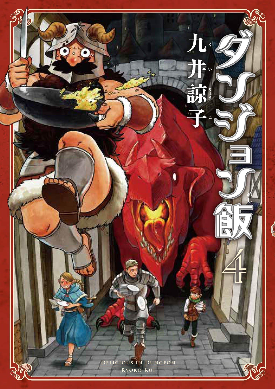 ダンジョン飯 4巻 (ハルタコミックス) | 九井 諒子 |本 | 通販 | Amazon