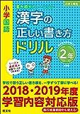 小学国語 漢字の正しい書き方ドリル 2年 新装版