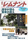 月刊レムナント 2017年6月号 漢字が語る聖書の教え: 日本を愛し《ともいき》(共生)を目指す聖書解説誌
