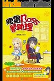 腹黑Boss餐助理 (网络超人气言情小说系列 228)