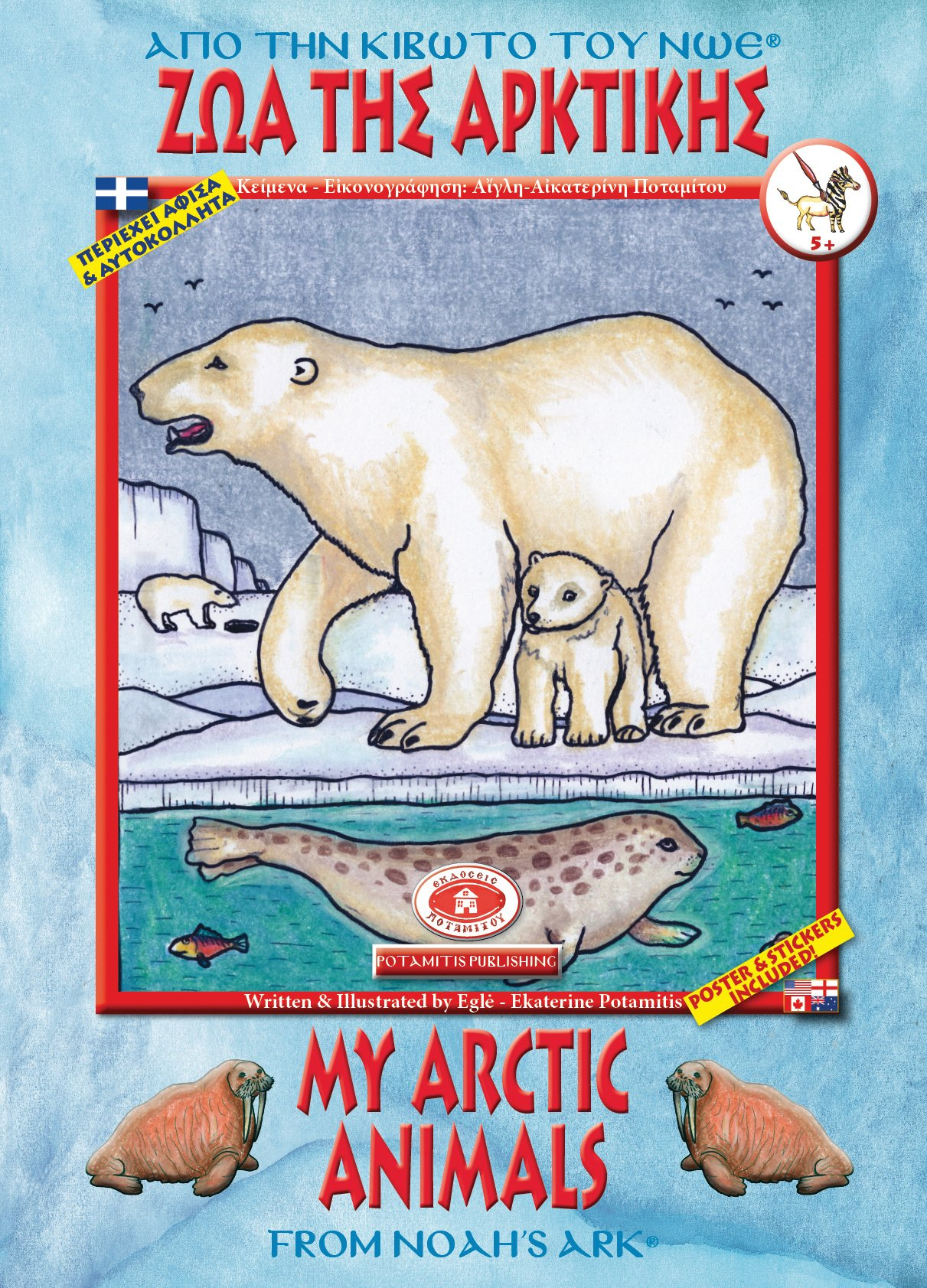 My Arctic Animals Coloring Book [English, Greek]: Egle ...