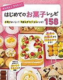 かんたん!ラクチン!はじめてのお菓子レシピ158