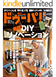 ドゥーパ! 2014年10月号[雑誌]