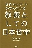 世界のエリートが学んでいる教養としての日本哲学