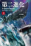 第二進化  上 アトランティス・ジーン (ハヤカワ文庫SF)