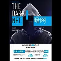 暗网(英国智库专家耗时4年,深入暗网的真实纪实之旅。日常与疯狂,只隔着一道深不可测的暗网。)