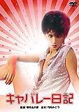 キャバレー日記 [DVD]