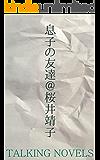 息子の友達@桜井靖子 DX 息子の友達シリーズ