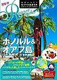 R01 地球の歩き方 リゾートスタイル ホノルル&オアフ島 2018~2019 (地球の歩き方リゾートスタイル)